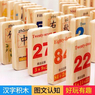 木制多米諾骨牌兒童識字積木2質益智玩具3-4-5-6歲男女孩幼兒早教 100片數字漢字(正面數字反面漢字)送收