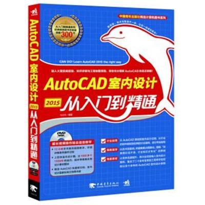 正版書籍 中國青年出版社精品計算機圖書系列:AutoCAD 2015室內設計從入門