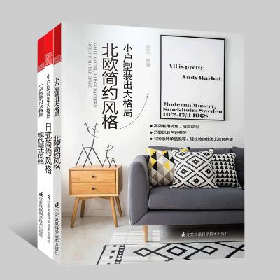 【3本套】小戶型裝出大格局-北歐簡約風格+現代美式風格+日式簡約風格 室內裝修空間設計精選案例書 裝修參謀-家庭裝修