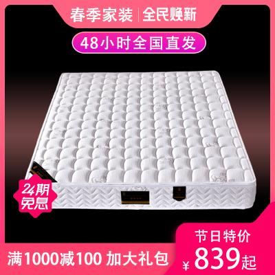 海馬佳域床墊1.5米 1.8m床軟硬兩用獨袋彈簧椰棕乳膠席夢思床墊20cm加厚墊層2020全新升級乳膠床墊