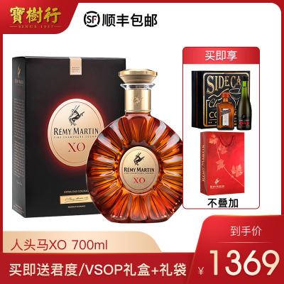 宝树行 人头马XO700ml 优质香槟区干邑白兰地 法国原装进口洋酒