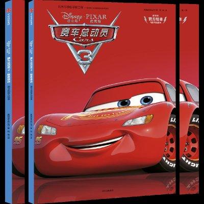 925赛车总动员3·极速挑战·迪士尼绘本