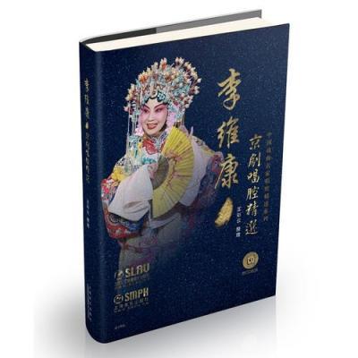 李维康京剧唱腔精选 附CD五张