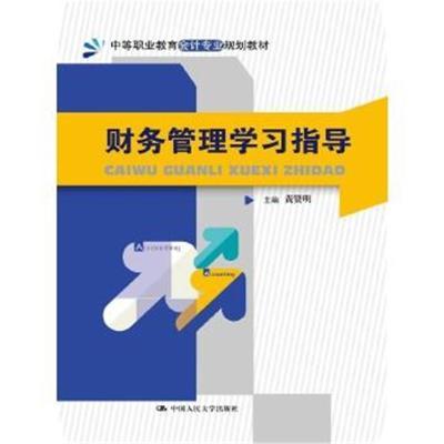 正版书籍 财务管理学习指导(中等职业教育计专业规划教材) 9787300194172
