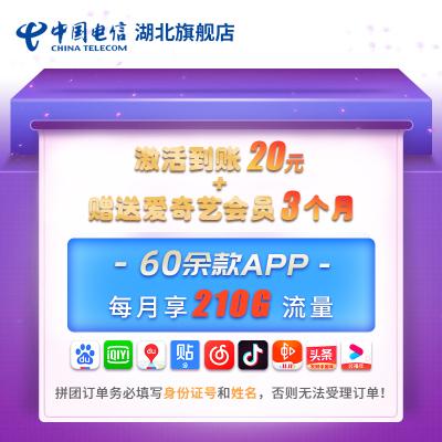 中國電信210G大流量卡星卡4g上網卡不限速手機號碼手機卡全國通用
