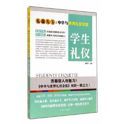 正版 礼仪天下:学生礼仪 上海三联书店 舒静卢 主编 9787542648501 书籍