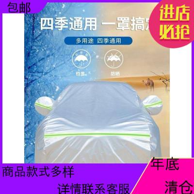 专用于北京现代名图朗动领动ix35悦动汽车衣车罩防晒防雨通用隔热