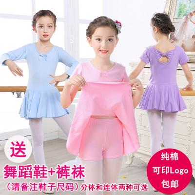 儿童舞蹈服装春夏季女孩舞蹈衣长短袖芭蕾舞裙女童跳舞考级练功服