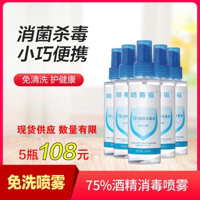 【閃電發貨!】哈斯福洗手消毒液110ML(5瓶裝) 便攜式75%酒精消毒液家用免洗洗手液皮膚消毒護理(消)