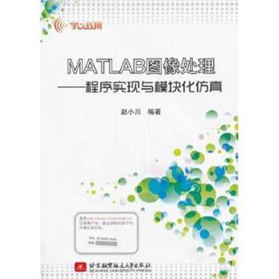 正版書籍 MATLAB圖像處理--程序實現與模塊化仿真 9787512412880 北京航空