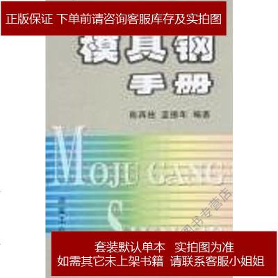 模具鋼手 陳再枝 冶金工業出版社 9787502429096