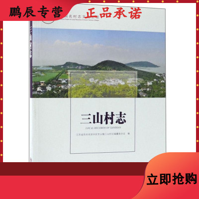三山村志9787514432770