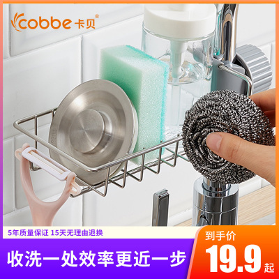 卡貝(cobbe)水龍頭置物架洗碗池瀝水掛籃廚房用品家用大全小百貨水槽收納瀝水籃 兩側款