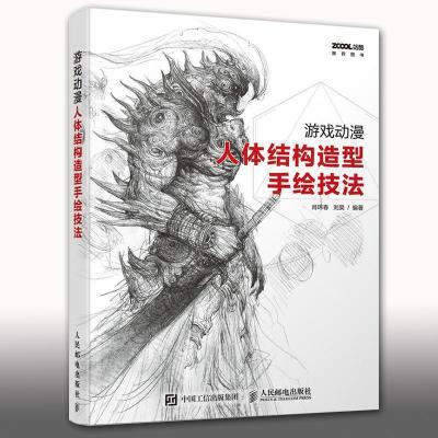 游戲動漫人體結構造型手繪技法 肖瑋春,劉昊 著 藝術 文軒網