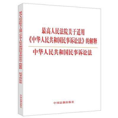 最高人民法院關于適用《中華人民共和國民事訴訟法》的解釋 中華人民共和國民事訴訟法