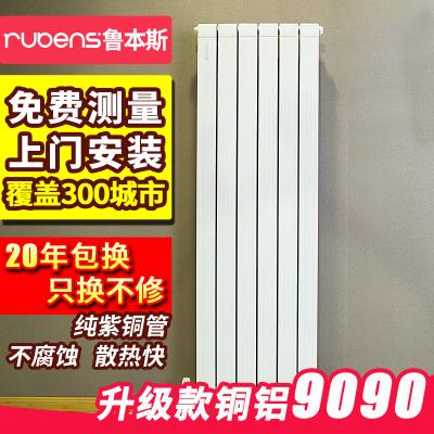 鲁本斯暖气片家用水暖铜铝复合壁挂式装饰客厅散热片卧室集中供热9090-1800mm