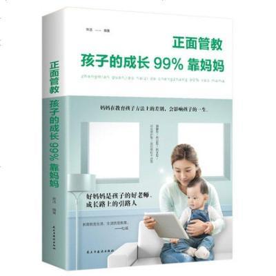 正版 正面管教:孩子的成長99%靠媽媽 家庭教育孩子育兒教子培養男孩親子幼兒童行為教育書 如何說孩子才會聽好媽媽勝過