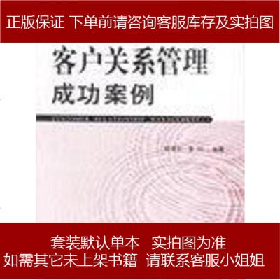 客戶關系管理成功案例 楊德宏 /李玲 機械工業出版社 9787111097709