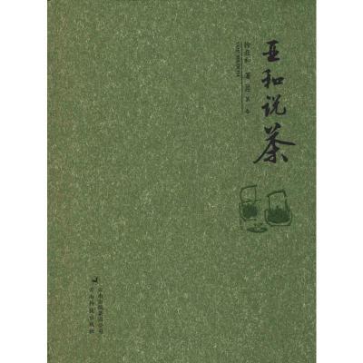 亞和說茶 第1卷 徐亞和 著 專業科技 文軒網