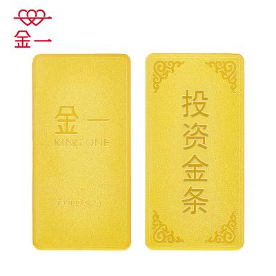 金一AU9999投資金條2克 金磚金塊2克黃金金條 支持回購 投資收藏系列 AA002-2