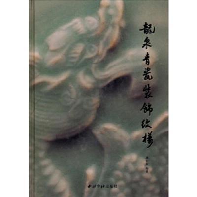 龍泉青瓷裝飾紋樣 9787550810747 正版 項宏金 西泠出版社