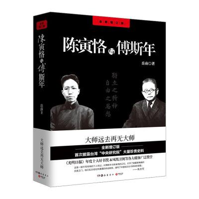 【 書籍】陳寅恪與傅斯年(全新修訂版)