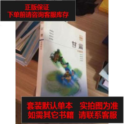 【二手8成新】甘肅 9787119102214