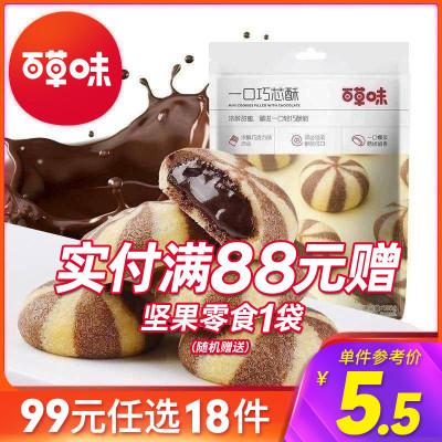 百草味 甜餅干 一口巧芯酥125g(爆漿曲奇) 網紅休閑零食爆漿曲奇軟心黃油小餅干任選
