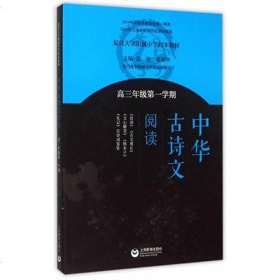 0905《中华古诗文阅读》高三年级第一学期