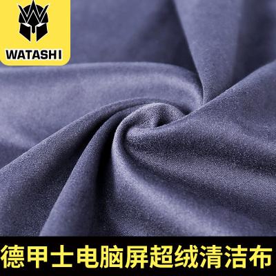 德甲士WS-L9 单反苹果笔记本电脑屏幕清洁 数码清洁用品 清洁布