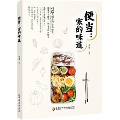 正版書籍 便當:家的味道 9787538893045 黑龍江科學技術出版社
