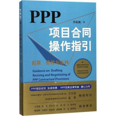 正版 PPP项目合同操作指引 李成林 著 法律出版社 9787519714147 书籍