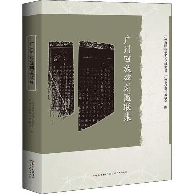 廣州回族碑刻匾聯集 中外文化  新華正版