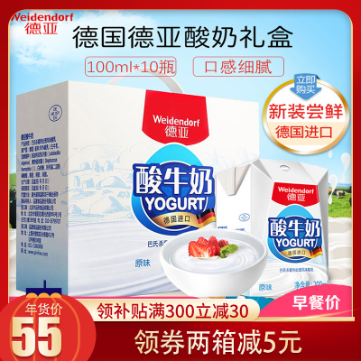 德国原装进口Weidendorf德亚酸奶常温原味酸牛奶200ML*10盒整箱礼盒装