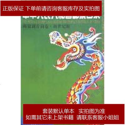 中华人民和国邮票目录(邮资封片简卷?新世纪版) 黄建霖 人民邮电出版社 9787115097743