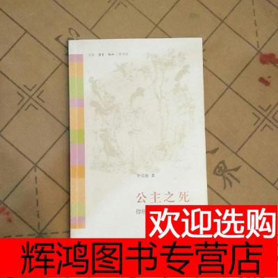 公主之死:你所不知道的中国法律史