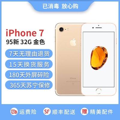 【二手95新】Apple/蘋果 iPhone 7 32G 金色 國行正品 全網通4G手機 順豐免郵