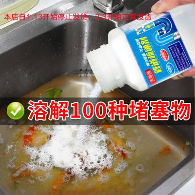 管道疏通劑通下水道神器廚房油污廁所馬桶強力疏通器下水道除臭劑280g