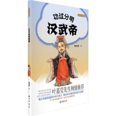功過分明漢武帝-大名人  小故事
