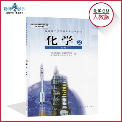 高中化學書必修2人教版 課本教材教科書 必修二 人民教育出版社 全新正版