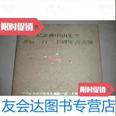 【二手9成新】紀念先生誕辰一百二十周年書畫冊 9781567581586