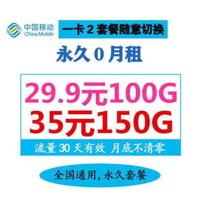 中国移动流量卡4g全国不限量无线上网卡不限流量0月租全国纯流量卡全国无限流量上网卡联通大王卡全国通用不限速手机卡电话卡