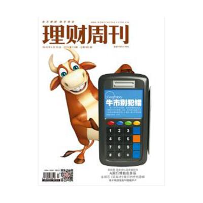 《理財周刊》第903期:牛市別犯錯