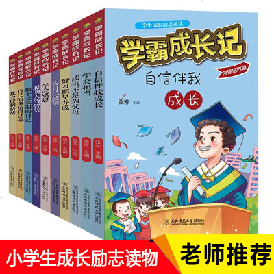 學霸養成記全套10冊好孩子勵志成長記勵志系列三四五六年級小學生課外書老師 兒童文學8-10-12-15歲閱讀書 云睿