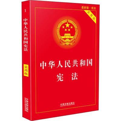 中華人民共和國憲法 實用版 最新版·憲法 中國法制出版社 著 中國法制出版社 編 社科 文軒網