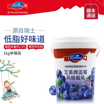 艾美Emmi 蓝莓风味酸乳低脂进口酸奶乳1kg 瑞士原装进口
