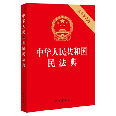 中華人民共和國民法典 2020年6月新版 大宗010-66078457/66021128