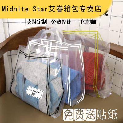 Midnite Star 訂制做服裝店袋子裝衣服塑料透明食品手提袋子購物禮品包裝袋