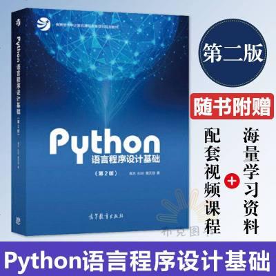 正版 python語言程序設計基礎第二版嵩天python編程入Python編程從入到實踐python基礎教程第2