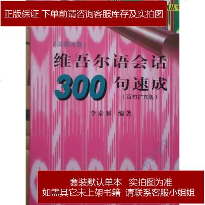 維吾爾語會話300句速成 李泰和 新疆青少年出版社 9787537157803